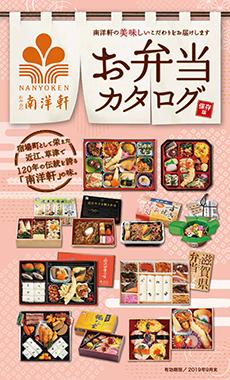 南洋軒のお弁当カタログ